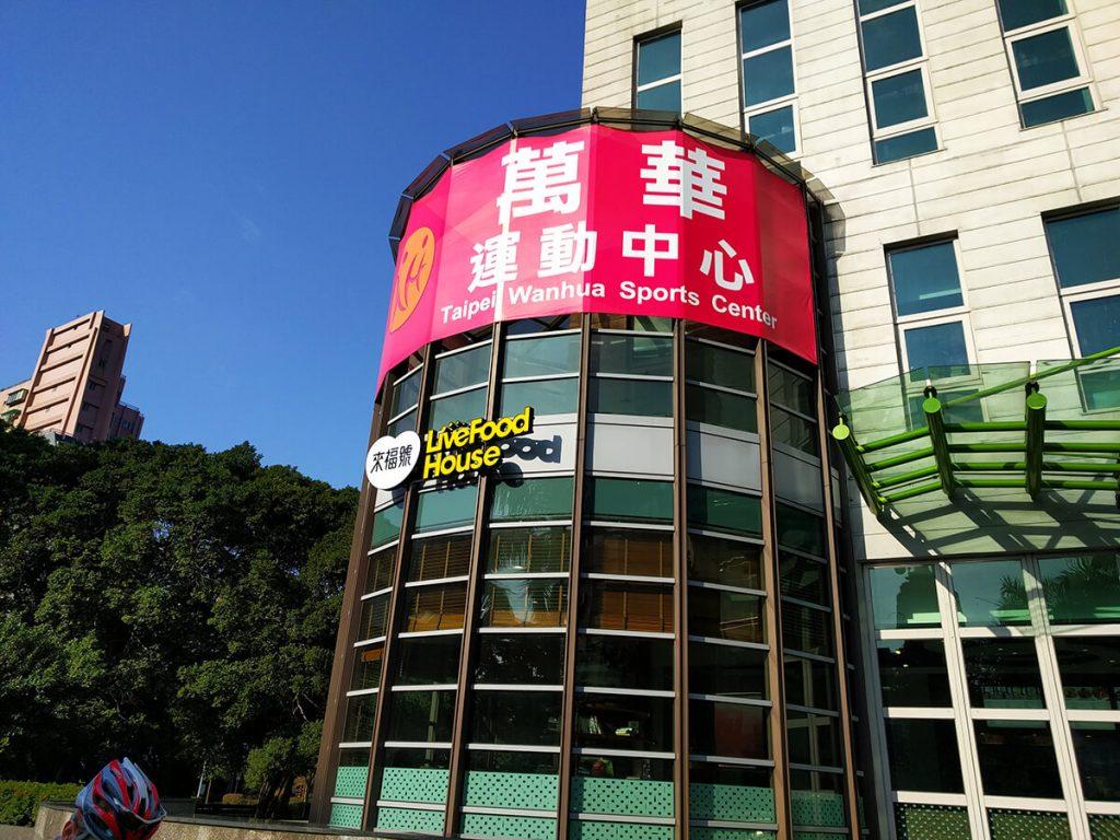 taipei wanhua sports center